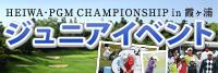 HEIWA・PGM CHAMPIONSHIP in 霞ヶ浦 ジュニアイベント